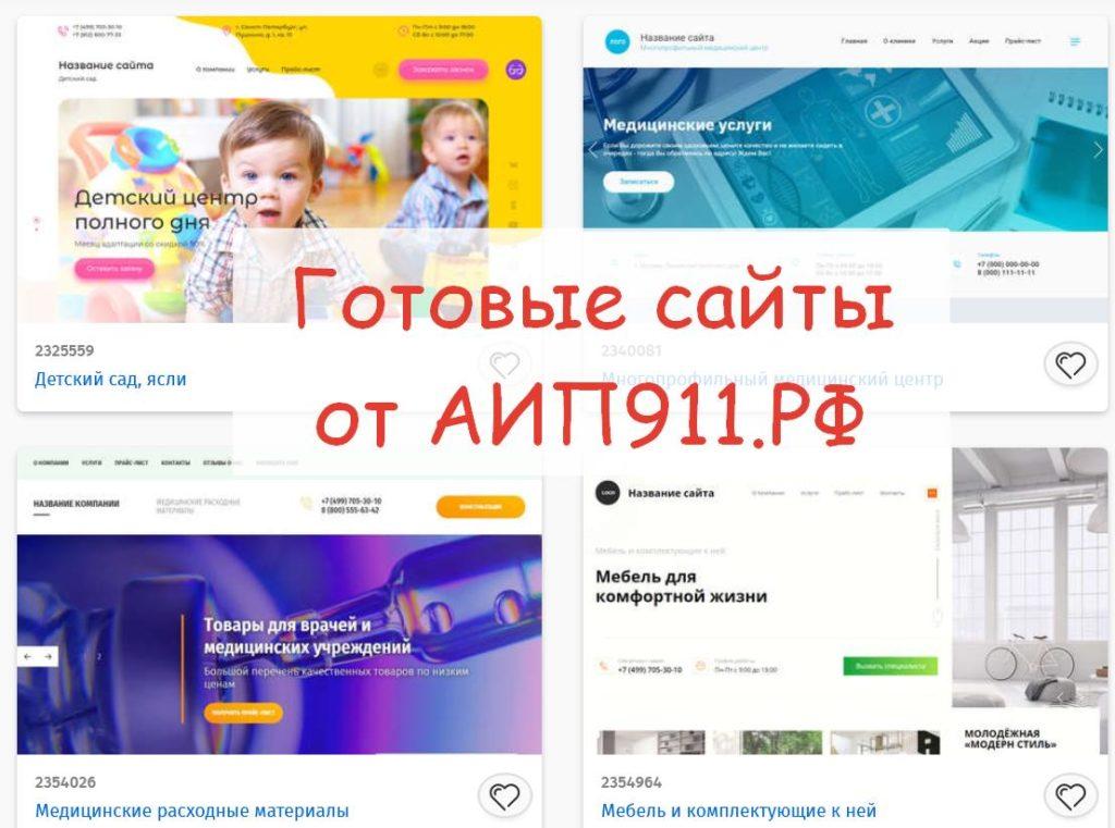 Купить готовый сайт Ростов, Шахты до 2031