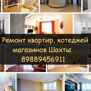 Ремонт квартир Шахты – Дизайн-проект в подарок!