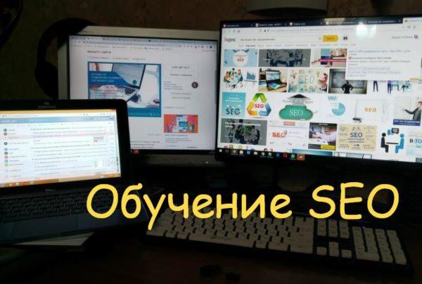 обучение seo до 2029 дистанционное обучение ПК + интернет
